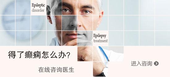 治疗癫痫病比较好的药物有哪些